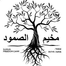 Sumud_tree_logo